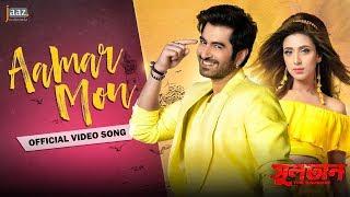 Aamar Mon Video Song | Sultan | Jeet | Mim | Raja Chanda | Savvy | Md Irfan | Jaaz Multimedia 2018