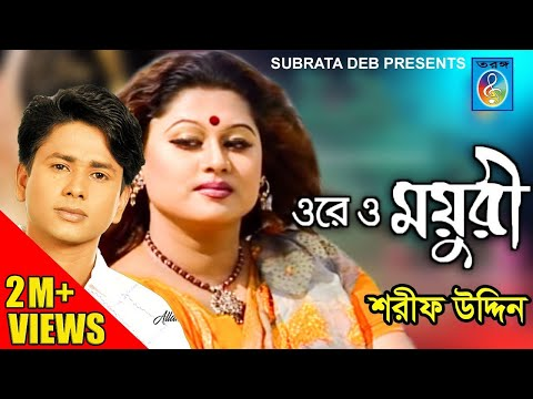 Xxx Mp4 Ore O Moyuri ওরে ও ময়ূরী Sarif Uddin Bangla New Song 3gp Sex