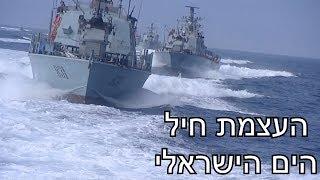 #x202b;העצמת חיל הים הישראלי#x202c;lrm;