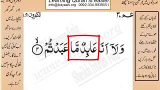 Quran in urdu Surah 109 Al Kafirun  004  Learn Quran translation in Urdu Easy Quran Learning 4