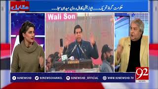 Amir Mateen reaction on Mall Road Protest - 17 January 2018 - 92NewsHDPlus