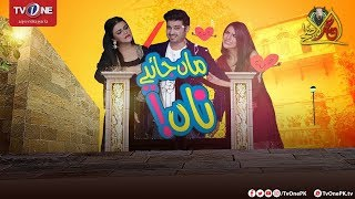 Maan Jaaye Na   Eid Special Telefilm   TV One