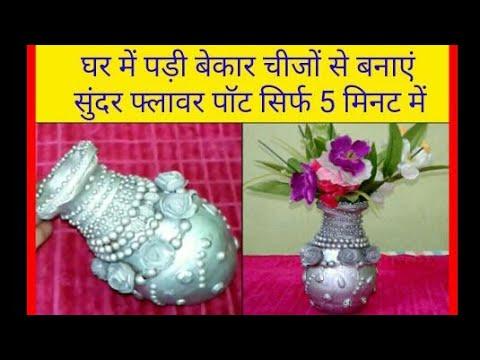 बेकार पड़ी चीजों से बनाएं  बाजार से भी सुंदर फूलदान (vase) सिर्फ 5 मिनट में।   Beatiful Flower pot