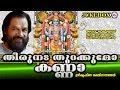 ഗ നഗന ധർവ വൻ ആലപ ച ച സ പ പർഹ റ റ ശ ര ക ഷ ണഭക ത ഗ ന Hindu Devotional Songs Malayalam KJ Yesudas mp3