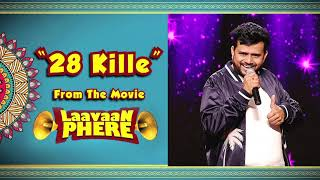 28 Kille | Gippy Grewal | Laavaan Phere | PTC Premiere | 22 Jan 10:05pm | PTC Punjabi