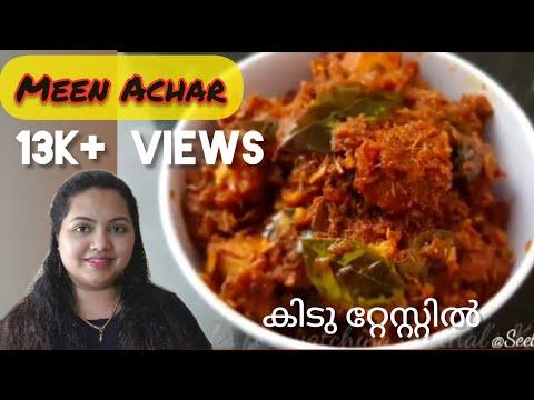 Unakka Meen Achar(Sravu)/Dried Fish Pickle Recipe  Preparation in malayalam