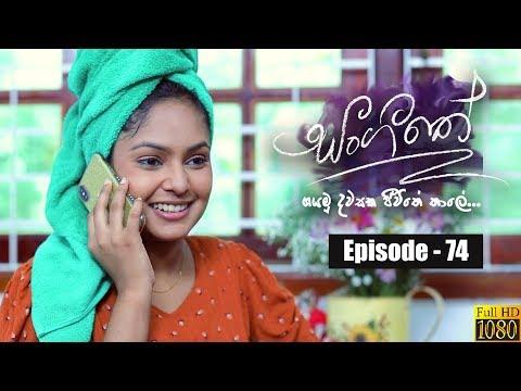 Xxx Mp4 Sangeethe Episode 74 23rd May 2019 3gp Sex