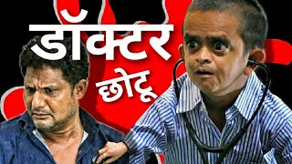 Chotu ka Naya Dawakhana | Chotu dada Khandesh Hindi Comedy |