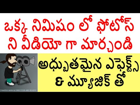 IMAGE TO VIDEO MOVIE MAKER WITH MUSIC IN TELUGU | PHOTOS TO VIDEO IN ANDROID