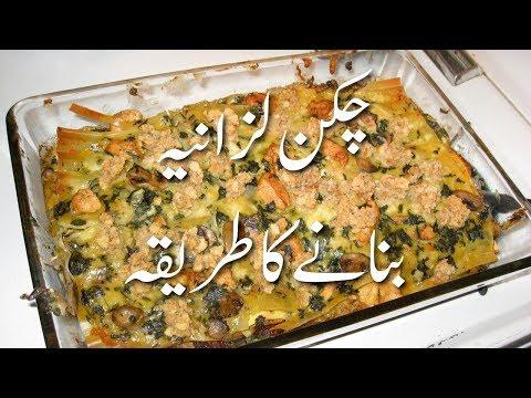 Chicken Lasagna Recipe Pakistani چکن لزانیہ How To Make Chicken Lasagna At Home | Chicken Recipes