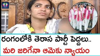 TRS Party Leaders Involved In Sangeetha