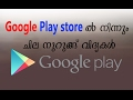 Top  Hidden Features in The Google Play Store 2017 (Playstore ടിപ്സ്) COMPUTER AND MOBILE TIPS