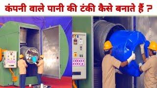 पानी की टंकी कैसे बनती हैं ? अपनी आंखों से लाइव देखें. Water tank live making in hindi.