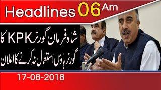 News Headlines & Bulletin | 6:00 AM | 17 August 2018 | 92NewsHD