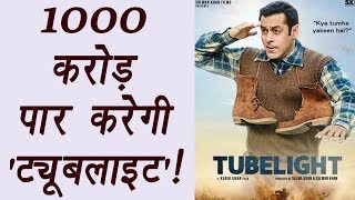Tubelight Box Office Prediction : Salman Khan Will CROSS 1000 Cr. | FilmiBeat