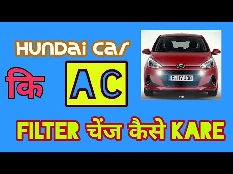 (How To Change Car AC fiter ? )HUNDAI XCENT कार की AC FiLTER कैसे चेंज करे