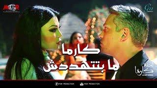 """#x202b;لعنة كارما   كارما بتهدد """"عمر"""" بكشف سره  لو حاول يفضحها !!!!!!#x202c;lrm;"""