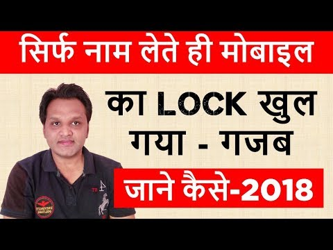 How To Set Voice Lock Password on android in Hindi - App Review
