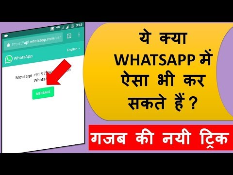 How to Send WhatsApp Message, Photos, Videos to Yourself in Hindi