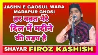 Firoz Kashish Muzaffarpuri Naat Shareef Jashn-e-Gaosul Wara Madapur 17/01/2017