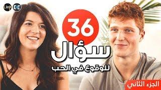 هل يمكن ان يحب غريبان بعضهما بعد الـ 36 اسئلة هذه؟ (الجزء الثاني) (مترجم عربي)