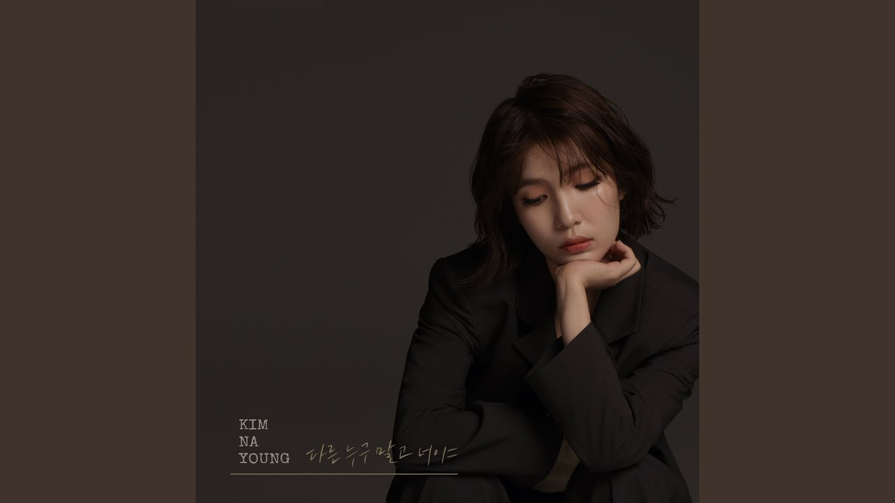 Not Anyone Else (Inst.) - Kim Na Young