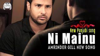 Ni Mainu new song   Amrinder Gill   Ft Happy Raikoti   Sarvan Movie   2017 - 1