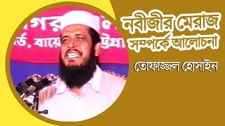 Download Nobijir Meraj Shomporke Alochona l Tofazzal Hossain l Bangla Waz l Audio Electronics l 2018