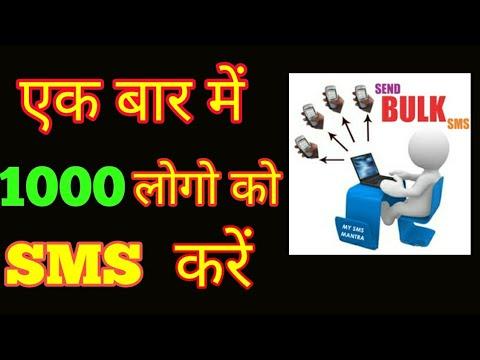 How To Bulk SMS From Mobile || 1000 लोगो को एक साथ SMS कैसे करें ?