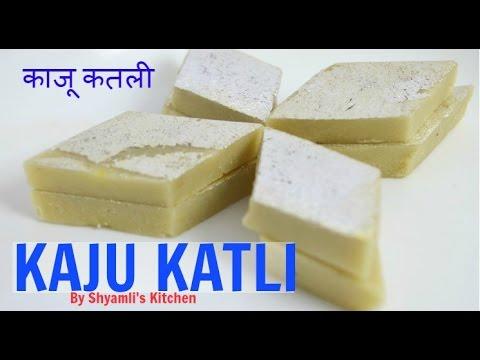 Kaju Katli Recipe in Hindi    Kaju Barfi Recipe in Hindi   How to Make Kaju Katli at Home in Hindi