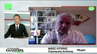 Συνέντευξη Ν. Λυγερού: Covid-19, AOZ, Ενέργεια, Στρατηγική, Τουρισμός στον Σ. Πολύζο. TrtTv