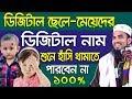 Download  ডিজিটাল ছেলে-মেয়েদের ডিজিটাল নাম ll হাসির ওয়াজ ll Golam Rabbani Bangla Waz 2018 MP3,3GP,MP4