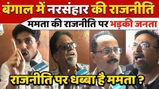 बंगाल में ममता की हिंसक राजनीति पर भड़की जनता - बताया ममता को देश पर धब्बा
