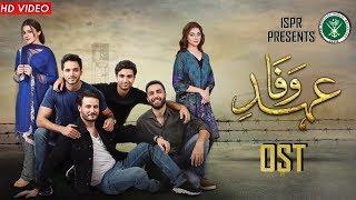 Ehd-e-Wafa OST | Ali Zafar, Asim Azhar, Sahir Ali Bagga & Aima Baig - (ISPR Official Song)