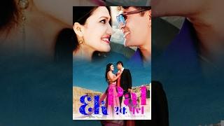 EK PAL - New Nepali Full Movie 2017/2073 | R.L. Maharjan, Jenisha KC, Akash Shah