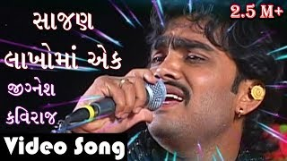 """Sajan Lakho Ma Ek"" | Jignesh Kaviraj | Full Video Song"