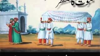 Mout ka Manzar By Maulana Zulfiqar Ahmed Naqshbandi