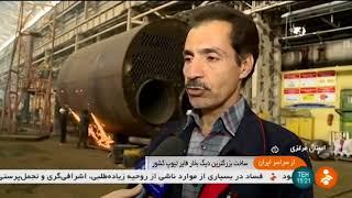 Iran Arak Machinery co. made Fire Tube boilers manufacturer ساخت بويلر فاير تويوب اراك ايران
