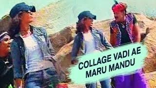 New Gujarati Love Song 2017 | Collage Vadi Ae Maru Mandu | Video Song | Ratansinh Vaghela Lok Geet