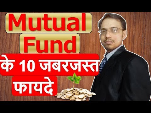 10 amazing benefits of Mutual fund people don't  know