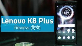 लेनोवो के8 प्लस का रिव्यू । Lenovo K8 Plus Review In Hindi