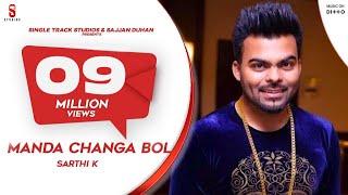 Sarthi K - Manda Changa Bol | New Punjabi Sad Songs | Love Songs 2019 | ST Studio | Ditto Music
