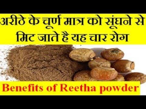 Benefits of soapnuts (Reetha) powder | अरीठे के चूर्ण मात्र को सूंघने से मिट जाते है यह चार रोग