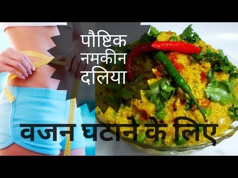Vegetable Dalia For Weight Loss by Indian Food Made Easy Namkeen Dalia Recipe