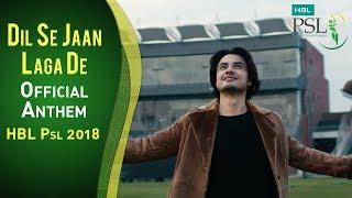 Dil Se Jaan Laga De | Official Anthem | HBL PSL 2018 | Ali Zafar | PSL | Sports Central
