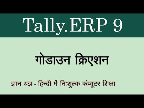 Tally.ERP 9 Tutorial in Hindi / Urdu ( Godown, Sub Godown Creation ) - 43