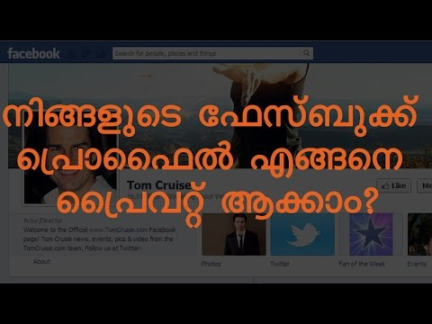 How to Make Facebook Account Private ( Malayalam )