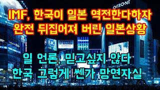 IMF에서 한국이 일본을 역전한다하자 완전 뒤집어져버린 일본상황