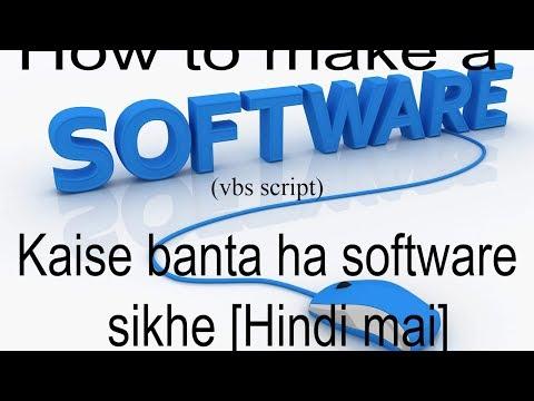 how to make a software(Software kaise banta hai sikhe)