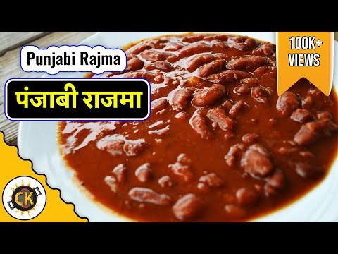 Rajma Punjabi Authentic recipe video by Chawla's Kitchen.Red Kidney Beans Indian Curry
